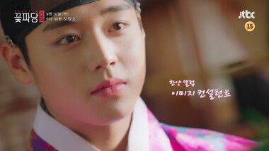 Teaser 2: Flower Crew: Joseon Marriage Agency