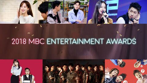 2018 MBC Entertainment Awards