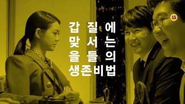 Trailer 4: Ms. Temper & Nam Jung Gi