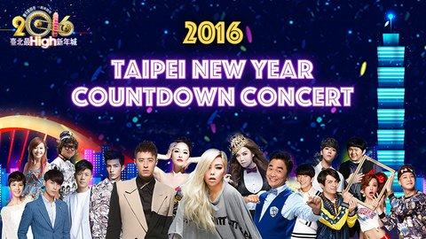 2016 Taipei New Year Countdown Concert
