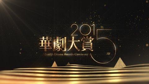 Sanlih Drama Awards Ceremony 2015