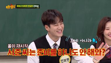 Ask Us Anything Episode 232: Park Ha Na, Ahn Bo Hyun