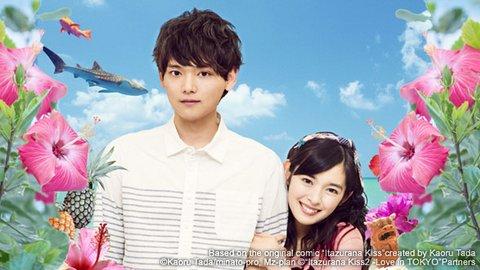 Beso Travieso 2: Amor en TOKIO