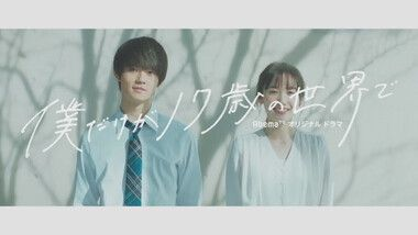 Trailer 30s: Under the Miracle Cherry Tree