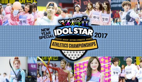 2017 Idol Star Athletics Championships - New Year Special