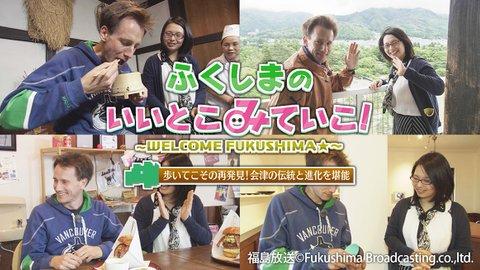 Let's Explore Fukushima!