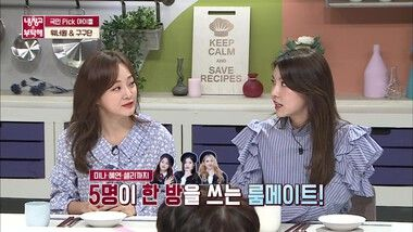 Please Take Care of My Refrigerator Episode 183