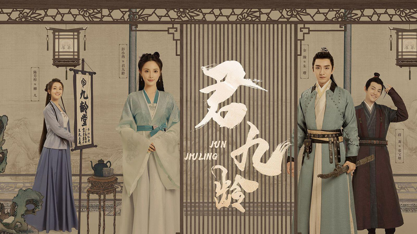 Jun Jiu Ling: 1×24
