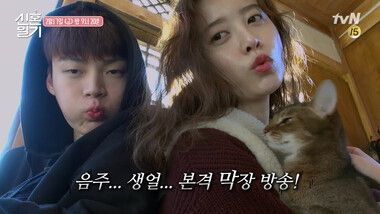 Episode 3 Preview: Newlywed Diary S1