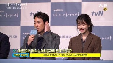 Behind the Scenes 8: Press Conference: My Mister