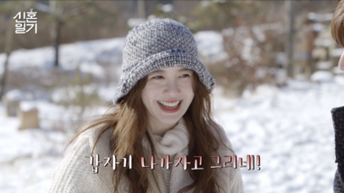Newlywed Diary S1 Episode 3
