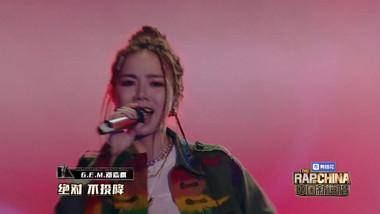 Teaser: G.E.M.: El rap de China 2019