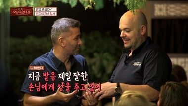 Ristorante Coreano Episode 6