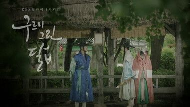 Trailer 3: Love in the Moonlight