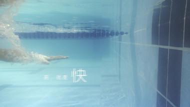 Teaser 1: Batalla de natación