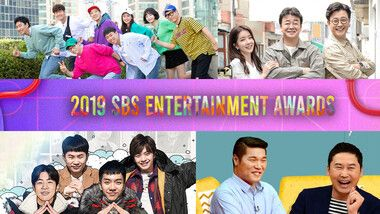 Los SBS Entertainment Awards 2019