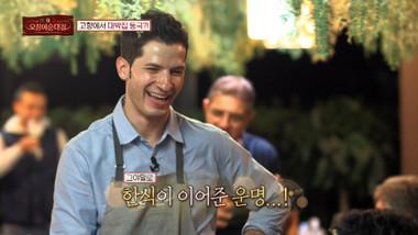 Ristorante Coreano Episode 3