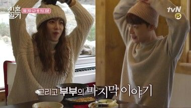 Episode 5 Preview: Newlywed Diary S1
