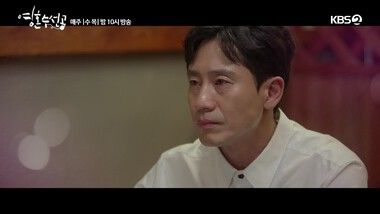 Episode 29&30 Preview: Fix You