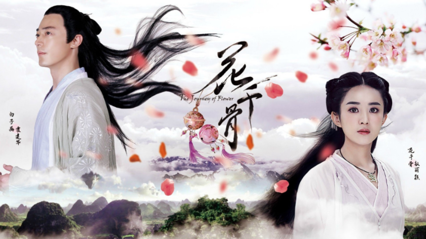 The Journey of Flower