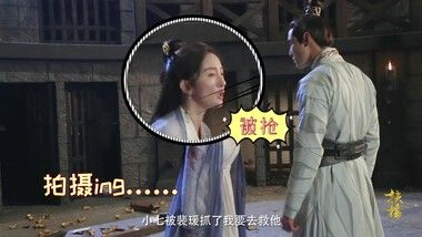Getting Adorably Flustered: Lenda de Fuyao