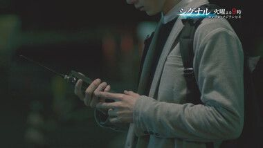 Trailer: Signal