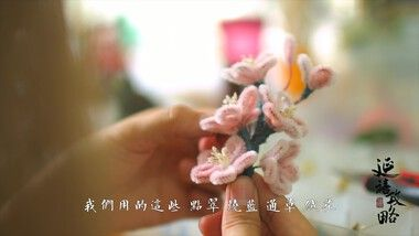 Behind the Scenes 6: Making of Props and Costumes: Story of Yanxi Palace