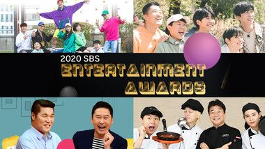 2020 SBS Entertainment Awards