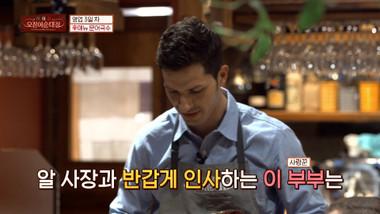 Ristorante Coreano Episode 5