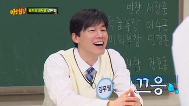 Ask Us Anything Episode 221: Song Ji Hyo, Kim Moo Yeol