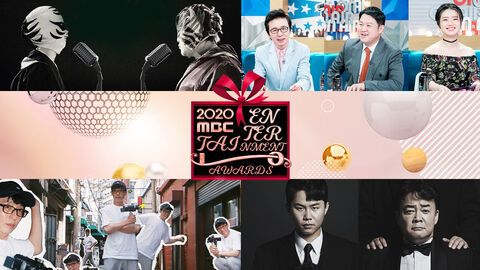 2020 MBC Entertainment Awards