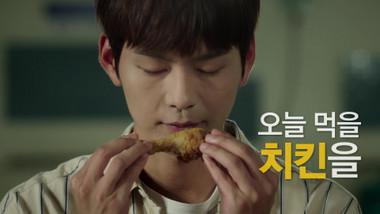Teaser 1: The Best Chicken
