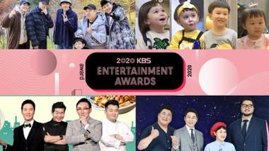 2020 年 KBS 演艺大奖