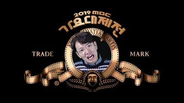 Teaser: 2019 MBC Music Festival