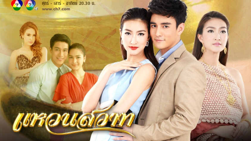 Drama Thaï