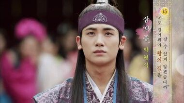 Character ID - Park Hyung Sik: Hwarang: The Poet Warrior Youth