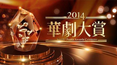 Sanlih Drama Awards Ceremony 2014