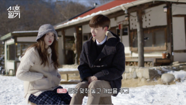 Newlywed Diary S1 Episode 2
