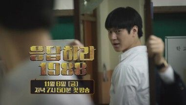 Trailer 5: Reply 1988