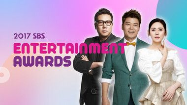 SBS Entertainment Awards 2017