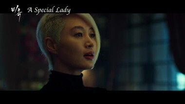 Trailer: A Special Lady