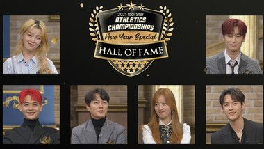 2021 Idol Star Athletics Championships - New Year Special: Hall of Fame