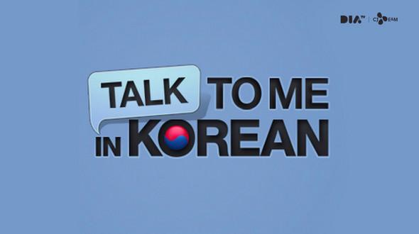 TalkToMeInKorean (Creator) - Rakuten Viki