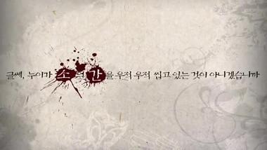 Grudge The Revolt of Gumiho Trailer1: Grudge: The Revolt of Gumiho