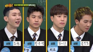 Ask Us Anything Episode 224: Jo Kwon, P.O, Song Mino