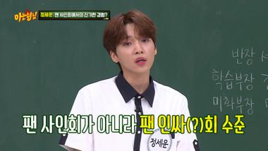 Ask Us Anything Episode 243: Lee Joon, Jung Yong Hwa