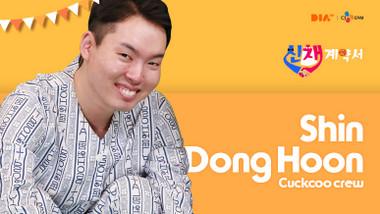 Shin Dong Hoon (Creator)