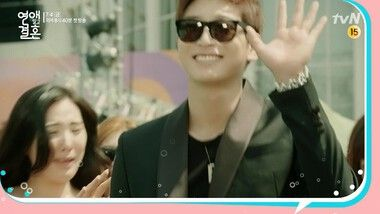 Preview 02: Marriage, Not Dating