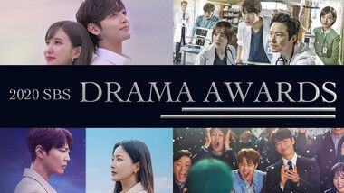 2020 SBS Drama Awards