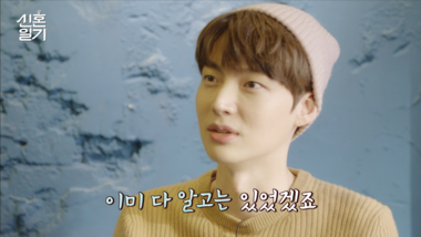 Newlywed Diary S1 Episode 1